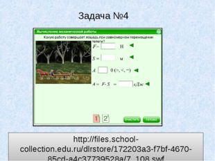 http://files.school-collection.edu.ru/dlrstore/172203a3-f7bf-4670-85cd-a4c377