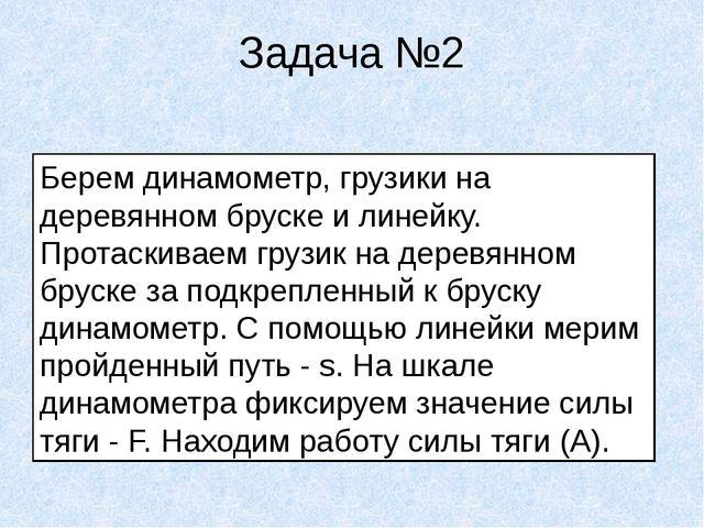Задача №2 Берем динамометр, грузики на деревянном бруске и линейку. Протаскив...
