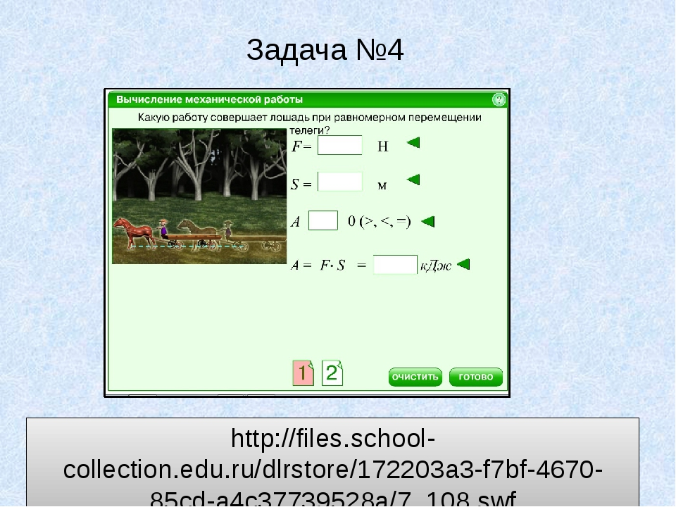 http://files.school-collection.edu.ru/dlrstore/172203a3-f7bf-4670-85cd-a4c377...
