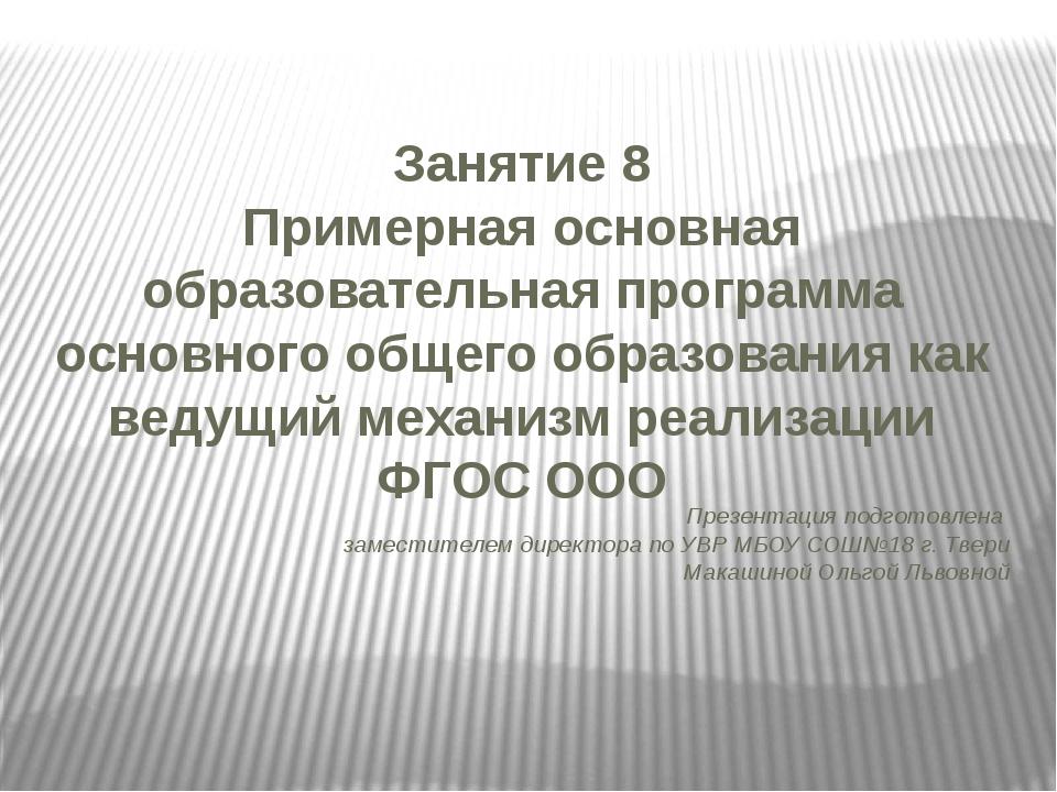 Занятие 8 Примерная основная образовательная программа основного общего образ...