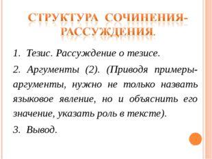 1. Тезис. Рассуждение о тезисе. 2. Аргументы (2). (Приводя примеры-аргументы