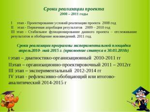 Сроки реализации проекта 2008 – 2011 годы I этап - Проектирование условий реа