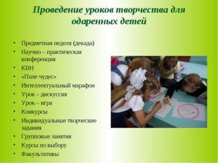 Проведение уроков творчества для одаренных детей Предметная неделя (декада) Н