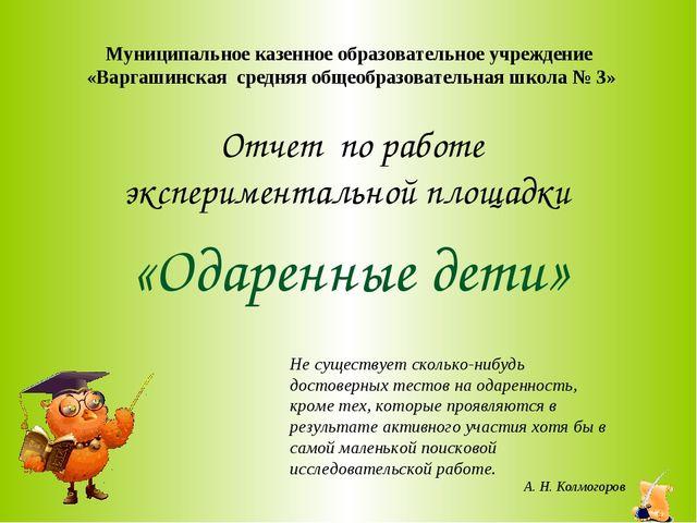 Муниципальное казенное образовательное учреждение «Варгашинская средняя общео...
