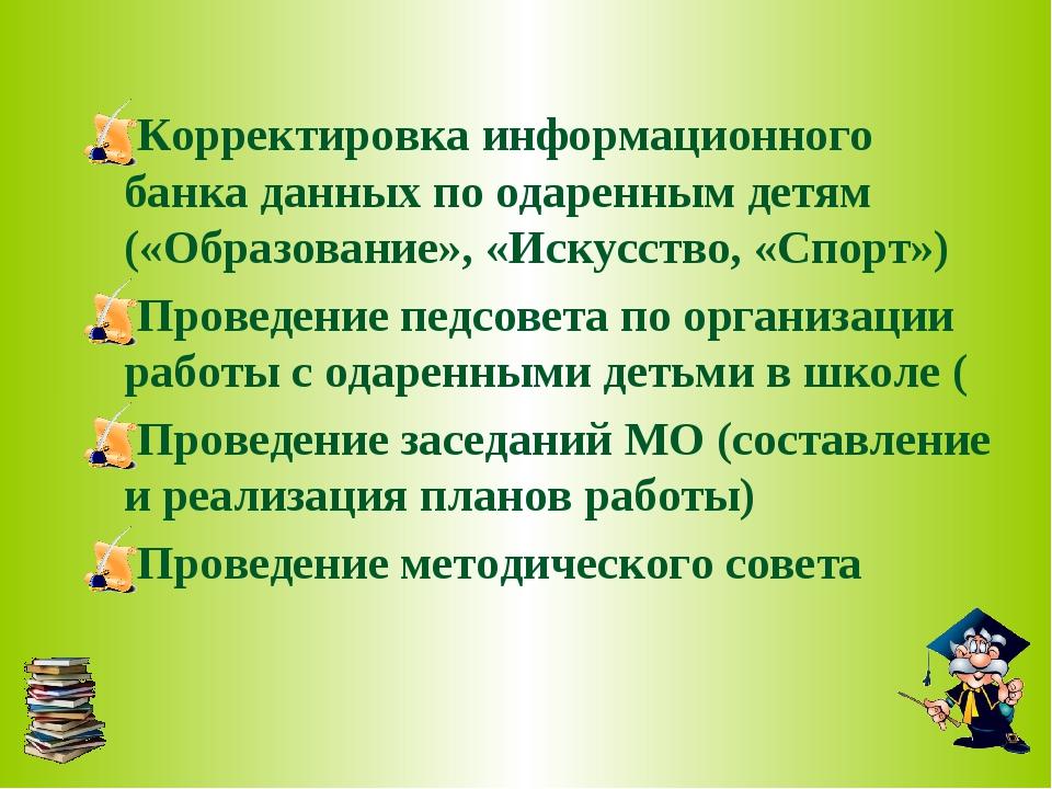 Корректировка информационного банка данных по одаренным детям («Образование»,...
