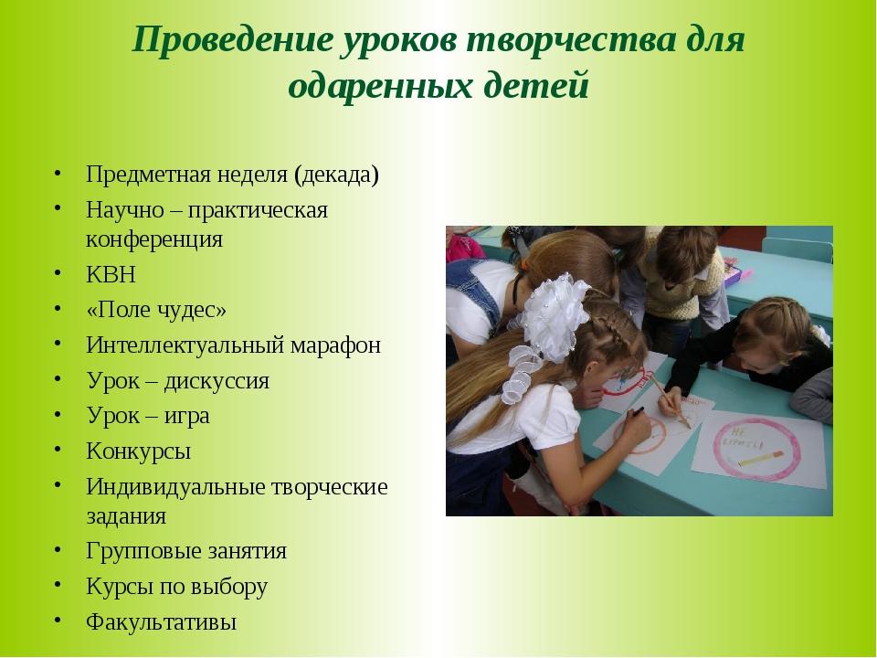 Проведение уроков творчества для одаренных детей Предметная неделя (декада) Н...