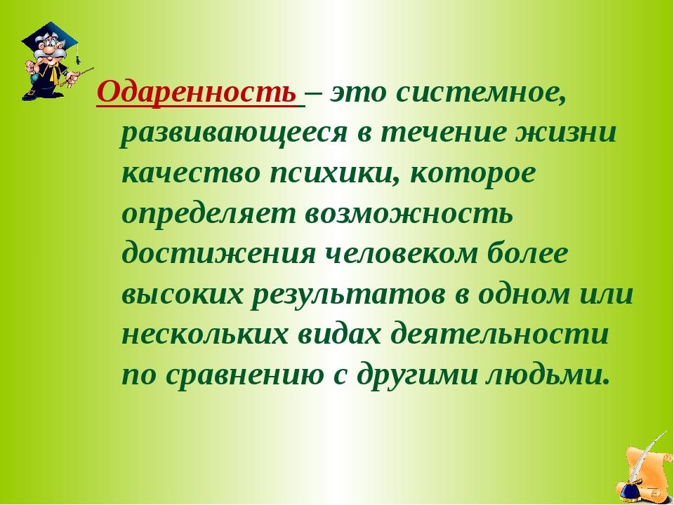 Одаренность – это системное, развивающееся в течение жизни качество психики,...