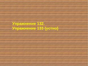 Упражнение 132. Упражнение 133 (устно)