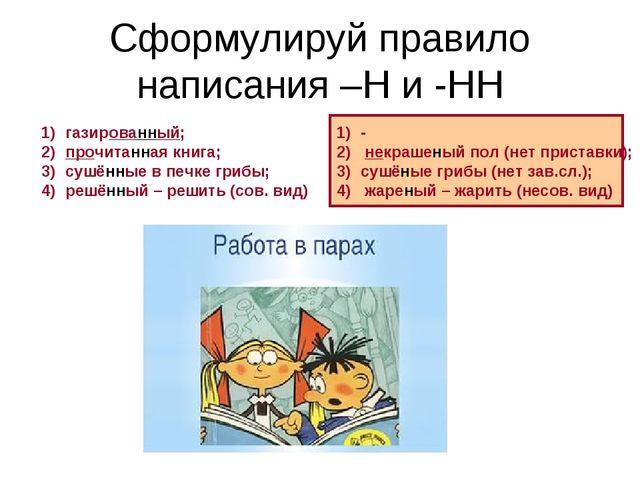 Сформулируй правило написания –Н и -НН газированный; прочитанная книга; сушён...