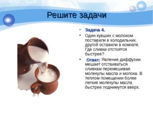 Решите задачи Задача 4. Один кувшин с молоком поставили в холодильник, другой
