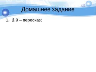 Домашнее задание § 9 – пересказ;