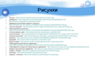 Рисунки Рельсы - http://mirror02.lensart.ru/picturecontent-pid-38637.jpg Дифф