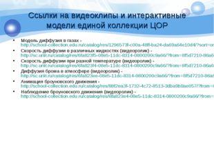 Ссылки на видеоклипы и интерактивные модели единой коллекции ЦОР Модель диффу