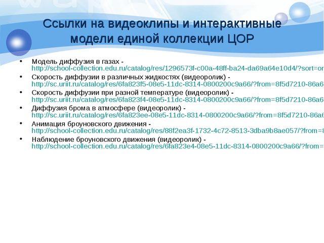 Ссылки на видеоклипы и интерактивные модели единой коллекции ЦОР Модель диффу...