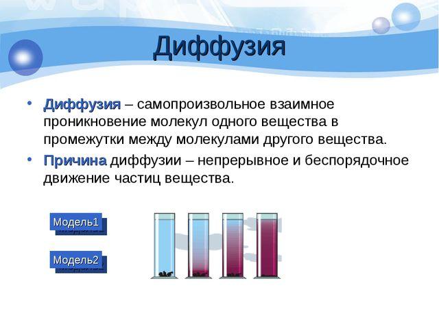 Диффузия Диффузия – самопроизвольное взаимное проникновение молекул одного ве...