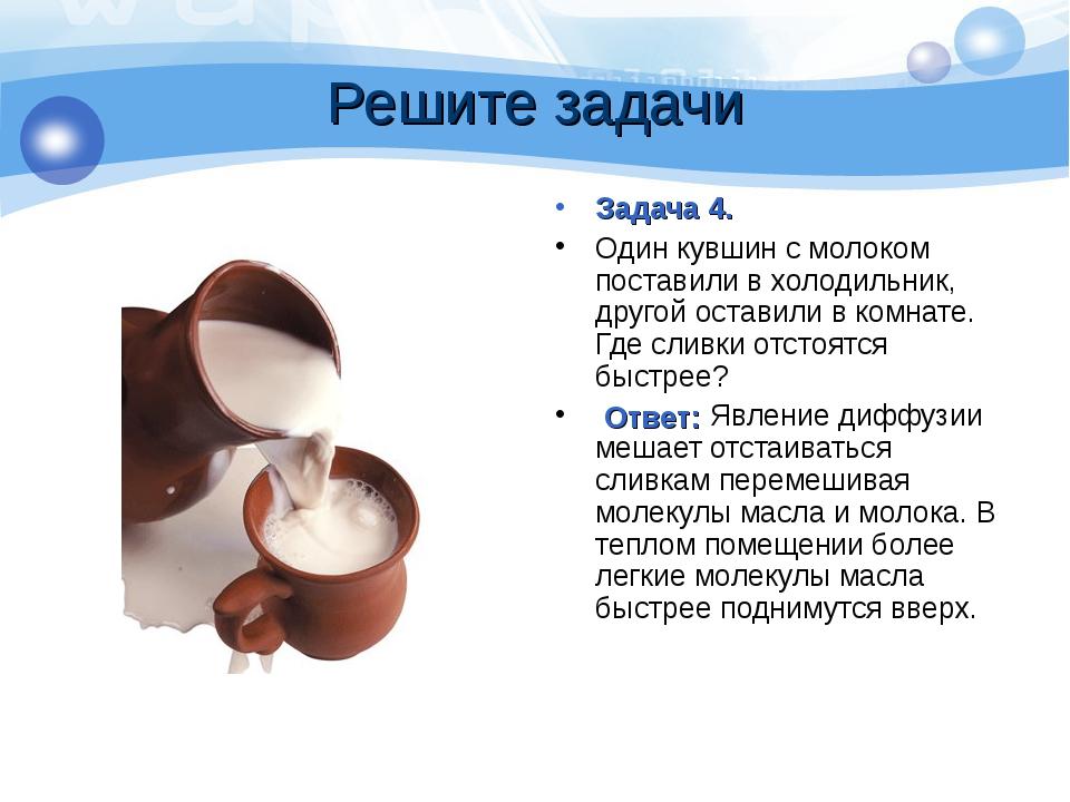Решите задачи Задача 4. Один кувшин с молоком поставили в холодильник, другой...