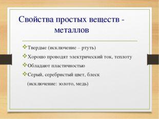 Свойства простых веществ - металлов Твердые (исключение – ртуть) Хорошо прово