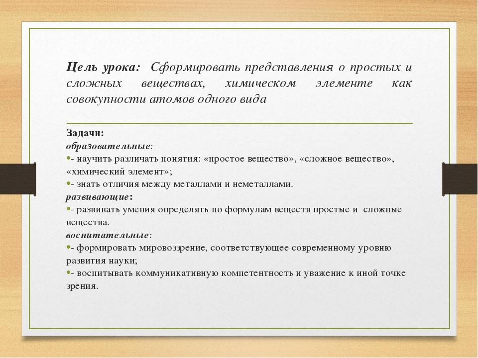 Цель урока: Сформировать представления о простых и сложных веществах, химичес...