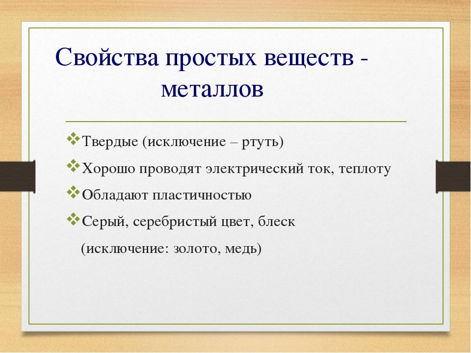 Свойства простых веществ - металлов Твердые (исключение – ртуть) Хорошо прово...