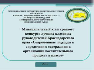 Муниципальный этап краевого конкурса лучших классных руководителей Краснодарс