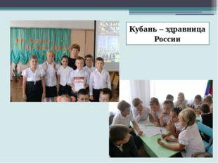 Кубань – здравница России