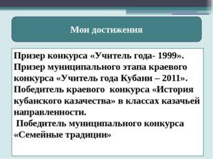 Призер конкурса «Учитель года- 1999». Призер муниципального этапа краевого ко