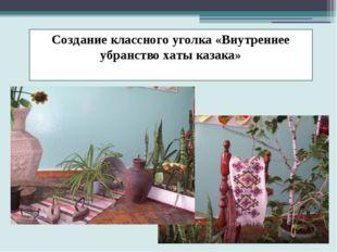 Создание классного уголка «Внутреннее убранство хаты казака»