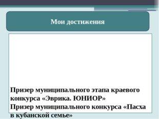 Призер муниципального этапа краевого конкурса «Эврика. ЮНИОР» Призер муницип