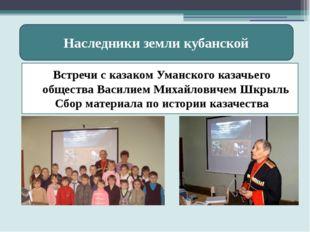 Наследники земли кубанской Встречи с казаком Уманского казачьего общества Вас
