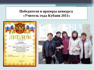 Победители и призеры конкурса «Учитель года Кубани 2011»