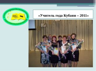 «Учитель года Кубани – 2011»