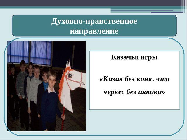 Духовно-нравственное направление Казачьи игры «Казак без коня, что черкес без...