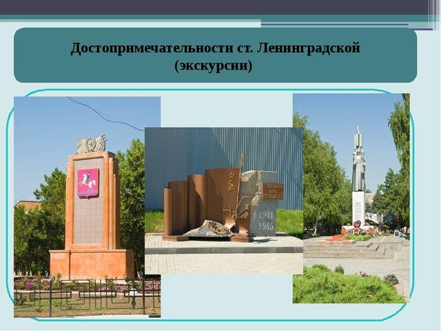 Достопримечательности ст. Ленинградской (экскурсии)