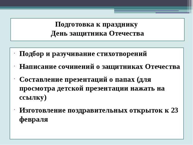 Подготовка к празднику День защитника Отечества Подбор и разучивание стихотво...