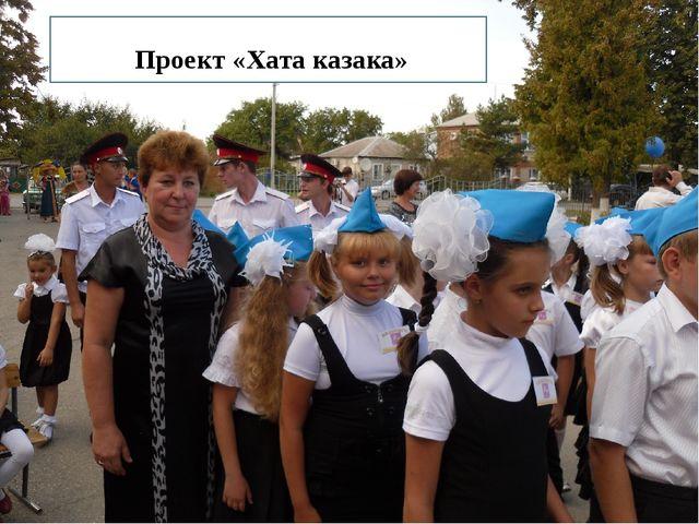 Проект «Хата казака»