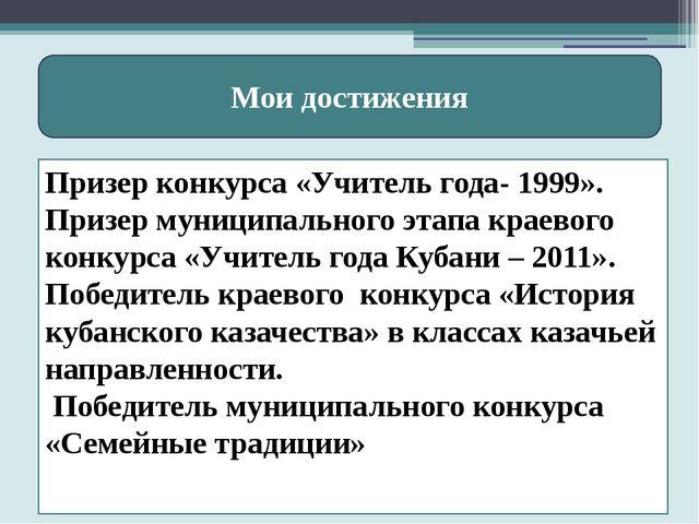 Призер конкурса «Учитель года- 1999». Призер муниципального этапа краевого ко...