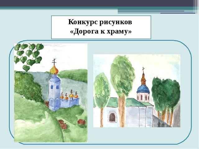 Конкурс рисунков «Дорога к храму»