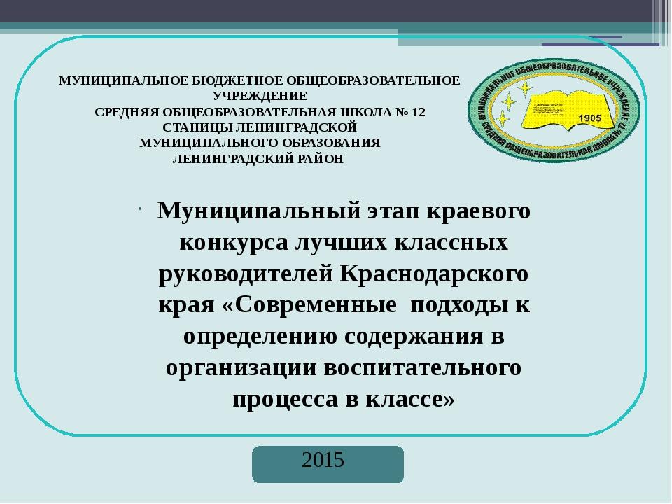 Муниципальный этап краевого конкурса лучших классных руководителей Краснодарс...