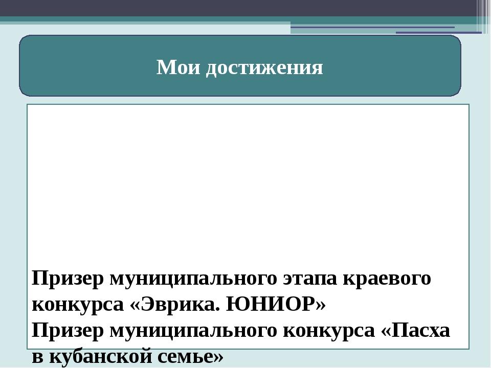 Призер муниципального этапа краевого конкурса «Эврика. ЮНИОР» Призер муницип...