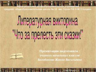Презентацию подготовила : учитель начальных классов Балабанова Жанна Васильев