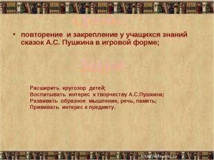 повторение и закрепление у учащихся знаний сказок А.С. Пушкина в игровой форм