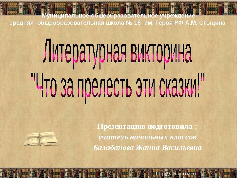 Презентацию подготовила : учитель начальных классов Балабанова Жанна Васильев...