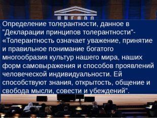 """Определение толерантности, данное в """"Декларации принципов толерантности""""- «Т"""