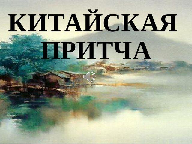 КИТАЙСКАЯ ПРИТЧА 1: