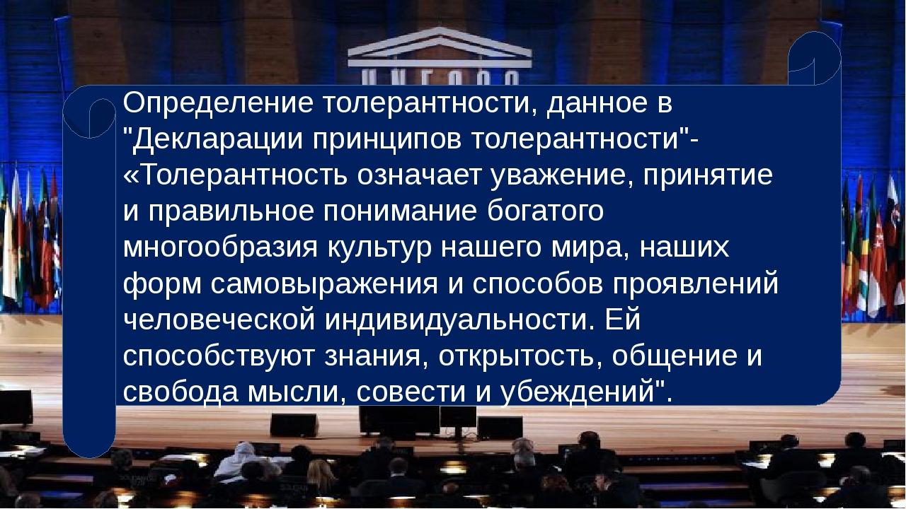 """Определение толерантности, данное в """"Декларации принципов толерантности""""- «Т..."""