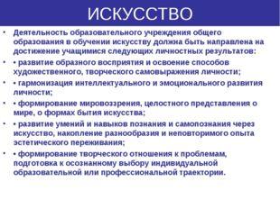 ИСКУССТВО Деятельность образовательного учреждения общего образования в обуче