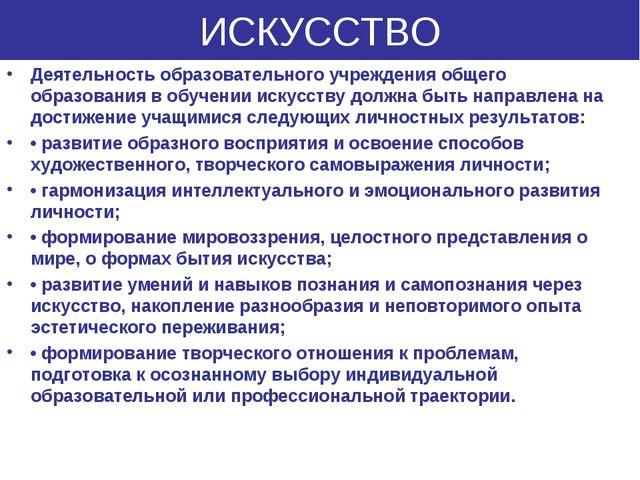 ИСКУССТВО Деятельность образовательного учреждения общего образования в обуче...