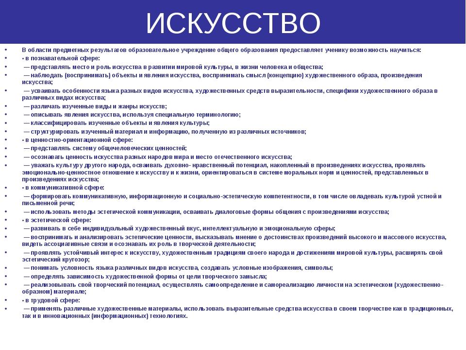 ИСКУССТВО В области предметных результатов образовательное учреждение общего...