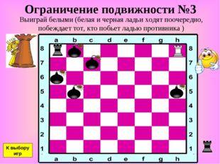 Ограничение подвижности №3 Выиграй белыми (белая и черная ладьи ходят поочере