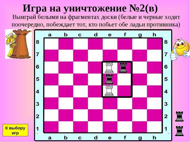 Игра на уничтожение №2(в) Выиграй белыми на фрагментах доски (белые и черные...
